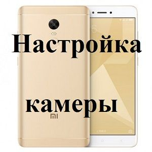 Xiaomi Redmi Note 4X настроить камеру